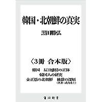 韓国・北朝鮮の真実【3冊 合本版】 『韓国 反日感情の正体』『韓国人の研究』『金正恩の北朝鮮 独裁の深層』 (角川新書)