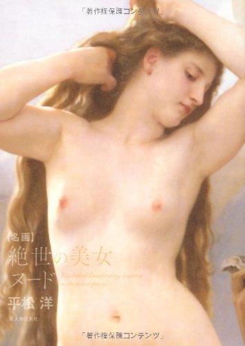 名画 絶世の美女ヌード