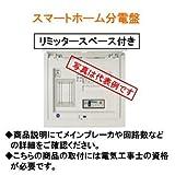 河村電器 スマートホーム分電盤 CLA2306-0FL