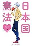 日本国憲法 (Next comics)