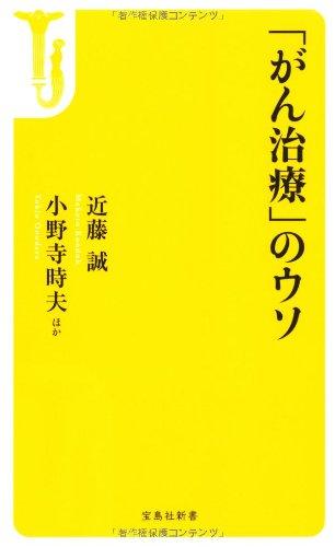 「がん治療」のウソ (宝島社新書)の詳細を見る