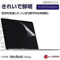 FEELM MacBook 12インチ Retina アンチリフレクション AR (反射低減) 防汚コート 消える気泡 日本製 高光沢 液晶保護フィルム MB12R-ARAS