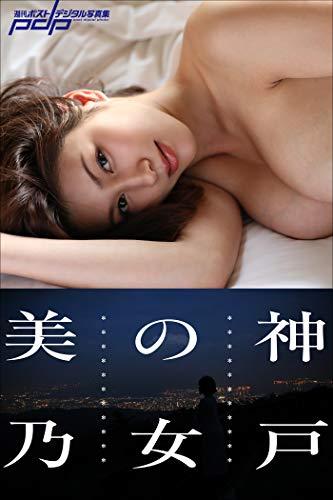 神戸の女 美乃 週刊ポストデジタル写真集