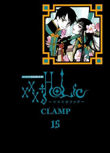 DVD付初回限定版「×××HOLiC」15巻 (プレミアムKC)