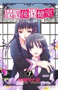 放課後保健室 7 (プリンセスコミックス)