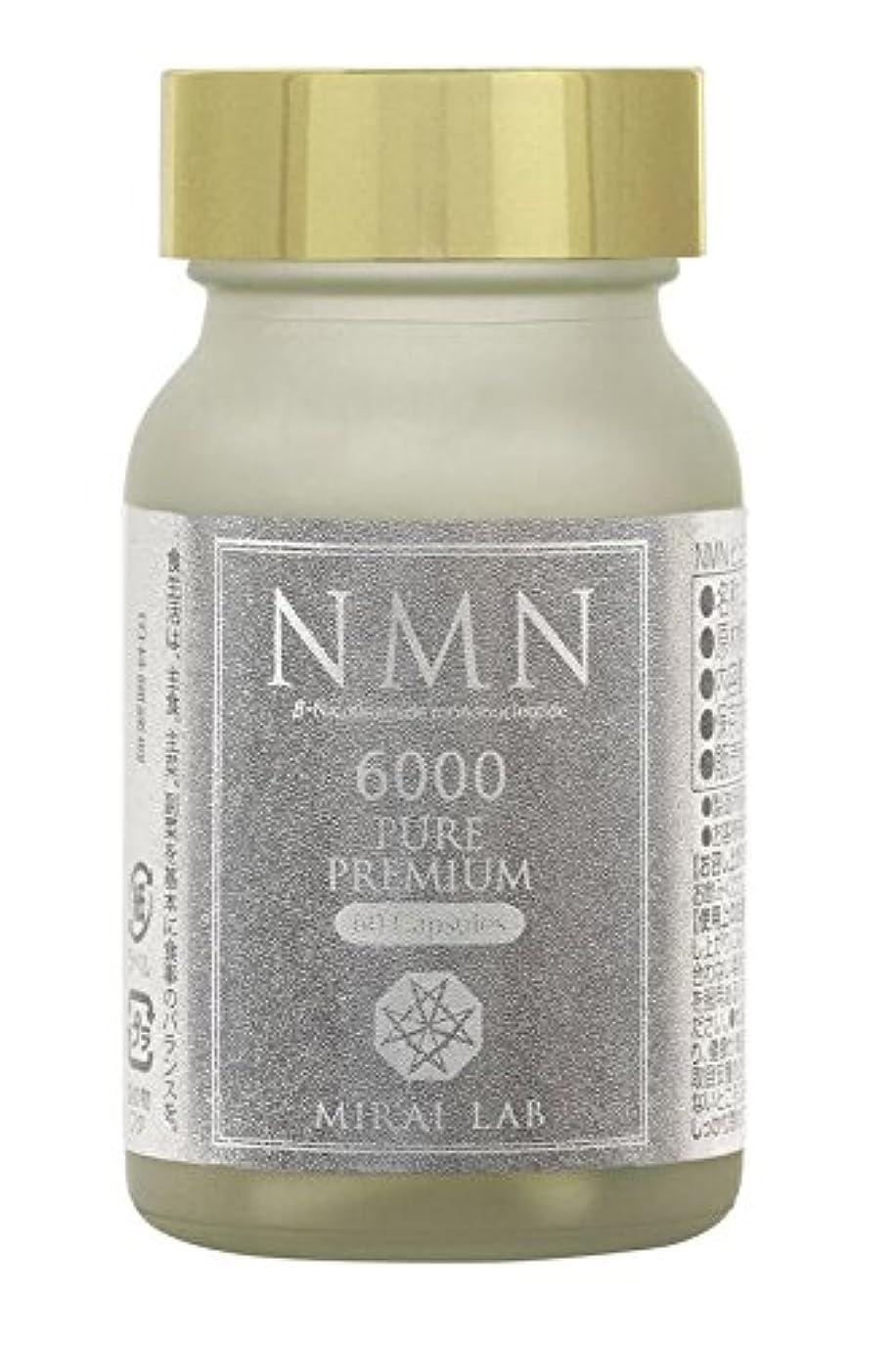 財団合併敬NMNピュア PREMIUM 6000(60カプセル)NMN β-ニコチンアミドモノヌクレオチド 6000mg 配合