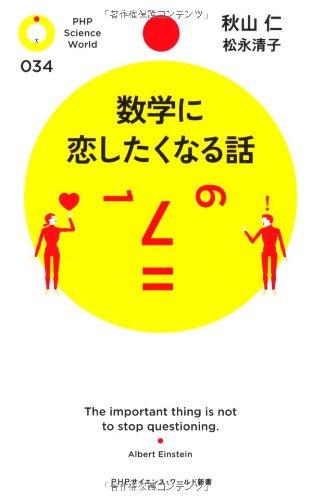 数学に恋したくなる話 (PHPサイエンス・ワールド新書)