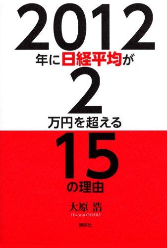 2012年に日経平均が2万円を超える15の理由の詳細を見る