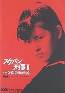 スケバン刑事II 少女鉄仮面伝説 VOL.1 [DVD]