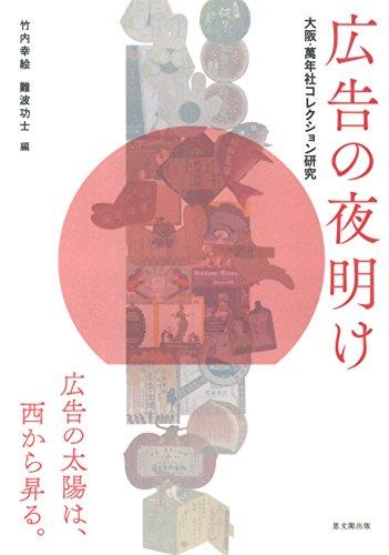 広告の夜明け―大阪・萬年社コレクション研究―