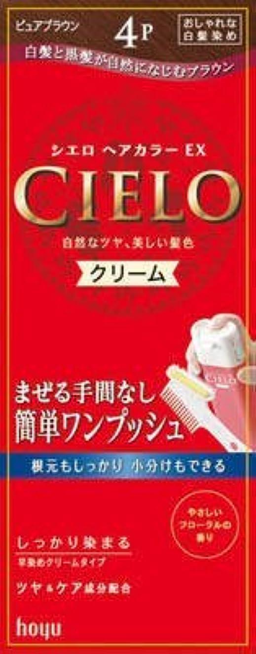 寝る夕食を作る資格シエロ ヘアカラー EX クリーム 4P ピュアブラウン × 10個セット