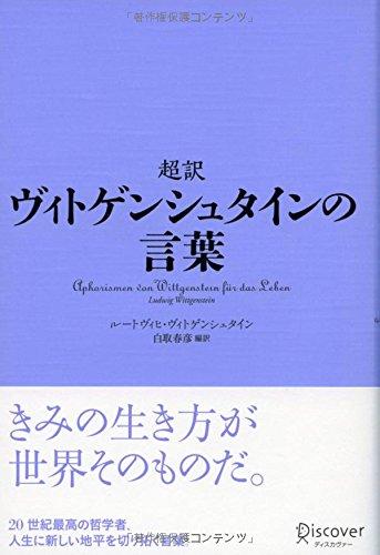 超訳 ヴィトゲンシュタインの言葉の詳細を見る