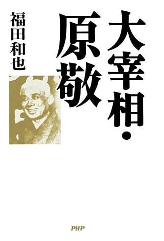 大宰相・原敬 (四六判上製)