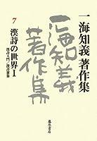 一海知義著作集〈7〉漢字の世界1―漢詩入門/漢詩雑纂