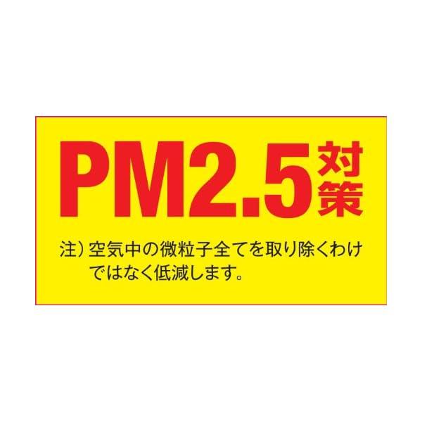 3M フィルタレット エアコンフィルター プレ...の紹介画像8