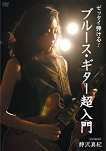 ゼッタイ弾ける!ブルース・ギター超入門 [DVD]