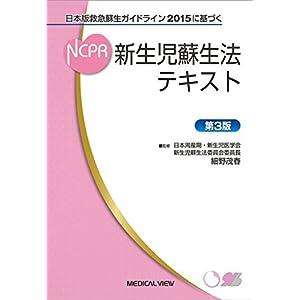 日本版救急蘇生ガイドライン2015に基づく 新生児蘇生法テキスト