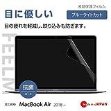 FEELM MacBook Air 13インチ Retina (2018) ブルーライトカット アンチグレア 抗菌コート 消える気泡 日本製 液晶保護フィルム MBA13R-BCAG