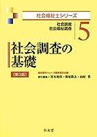 社会調査の基礎 第3版 (社会福祉士シリーズ 5)