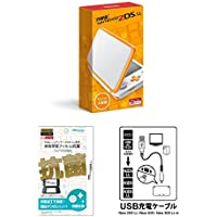 【Amazon.co.jp限定】【液晶保護フィルム付き (抗菌タイプ) 】Newニンテンドー2DS LL ホワイト×オレンジ+New 2DS LL / New3DS / LL対応 USB充電ケーブル