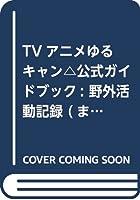 TVアニメゆるキャン△ 公式ガイドブック 野外活動記録 (まんがタイムKR フォワードコミックス)