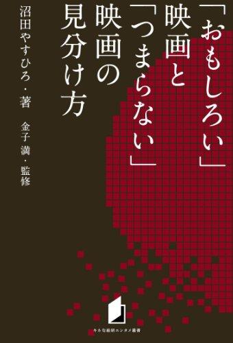 キネ旬総研エンタメ叢書 「おもしろい」映画と「つまらない」映画の見分け方
