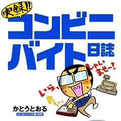 実録!コンビニバイト日誌<実録!コンビニバイト日誌> (コミックエッセイ)