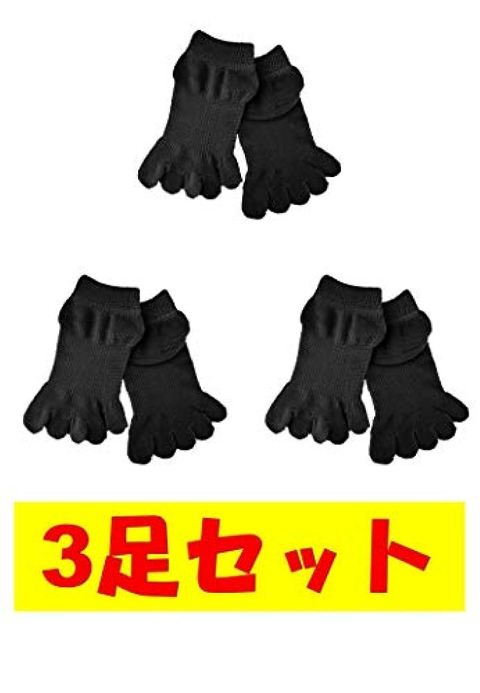 貧困抵抗外観お買い得3足セット 5本指 ゆびのばソックス ゆびのば アンクル ブラック iサイズ 23.5-25.5cm YSANKL-BLK