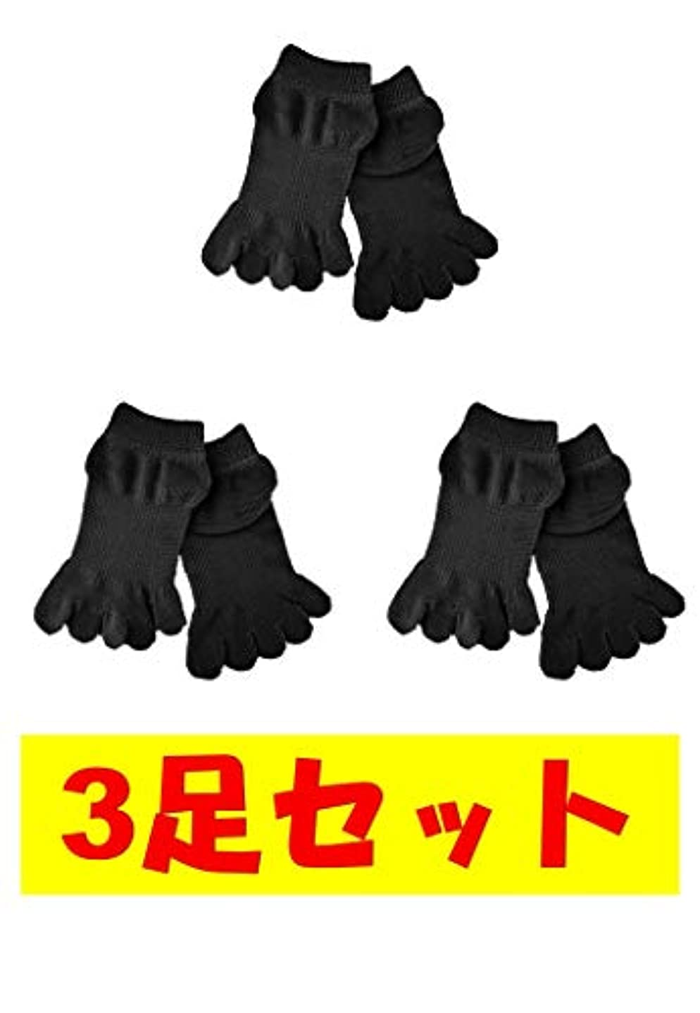 偉業電気的肥沃なお買い得3足セット 5本指 ゆびのばソックス ゆびのば アンクル ブラック Mサイズ 25.0cm-27.5cm YSANKL-BLK