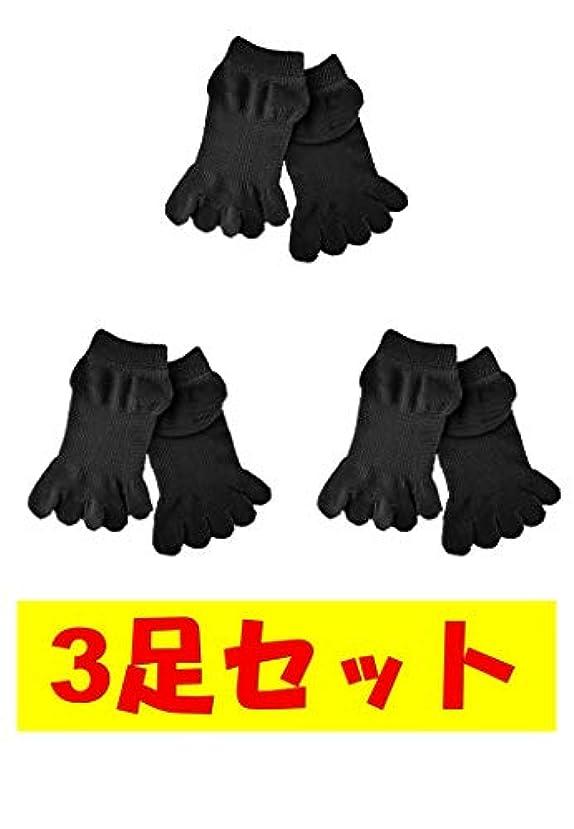 競う優勢最大のお買い得3足セット 5本指 ゆびのばソックス ゆびのば アンクル ブラック Mサイズ 25.0cm-27.5cm YSANKL-BLK