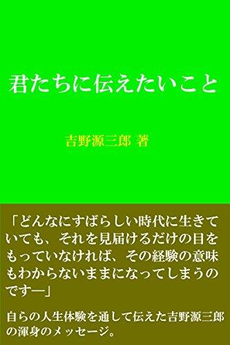 君たちに伝えたいこと 吉野源三郎作品集