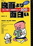 映画より面白い―読んで観ろ!必読原作セレクト100 (キネ旬ムック)