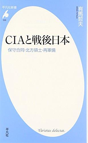CIAと戦後日本 (平凡社新書)の詳細を見る