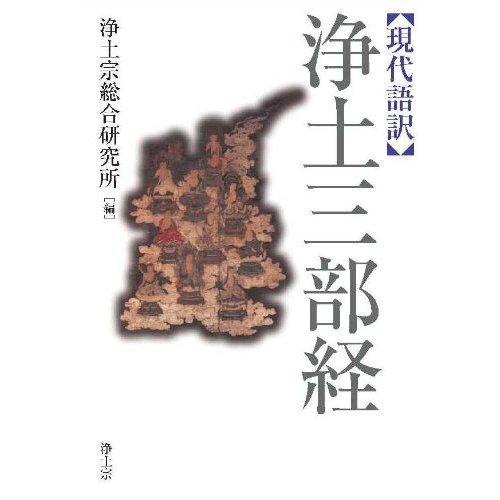 浄土三部経―現代語訳