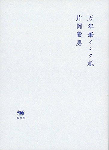 万年筆インク紙
