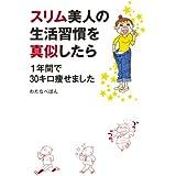 Amazon.co.jp: スリム美人の生活習慣をマネしたら 1年間で30キロ痩せました<スリム美人の生活習慣をマネしたら 1年間で30キロ痩せました> (コミックエッセイ) 電子書籍: わたなべ ぽん: Kindleストア
