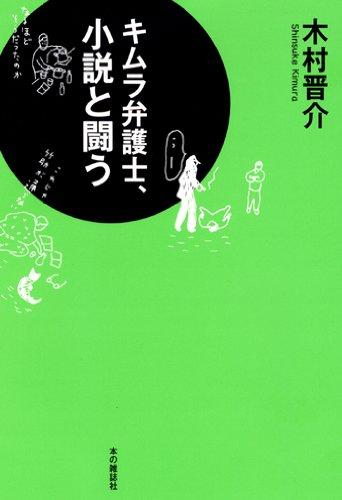 キムラ弁護士、小説と闘う