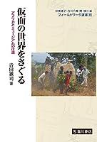 仮面の世界をさぐる アフリカとミュージアムの往還 (フィールドワーク選書)