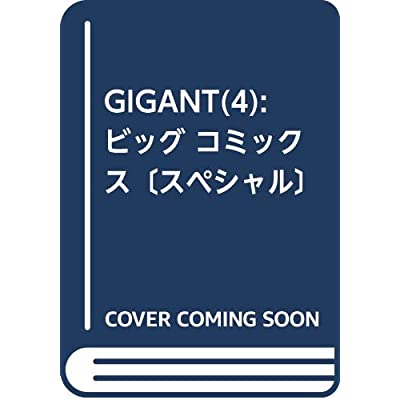 GIGANT(4): ビッグ コミックス〔スペシャル〕