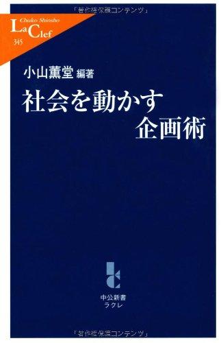 社会を動かす企画術 (中公新書ラクレ)の詳細を見る