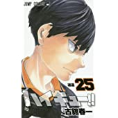 ハイキュー!! 25 (ジャンプコミックス)