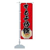 キムチ炒飯 のぼり旗 サイズ選べます(ハーフ30x90cm 左チチ)