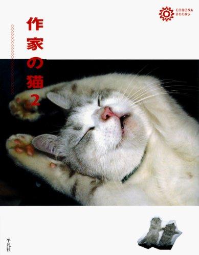 作家の猫 2 (コロナ・ブックス)