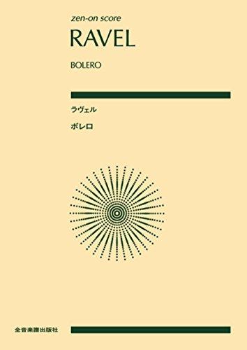 zen-on score ラヴェル:ボレロ (ポケット・スコ...