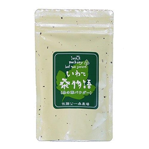 健康桑茶 「いわて桑物語」パウダー 100g入 ?明日の健康は、毎日の桑の葉茶から? (マドラースプーン付き)