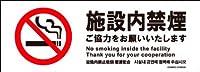 標識スクエア 「 施設内禁煙 ご協力を 」 ヨコ・ミニ【ステッカー シール】 140x50㎜ CFK8020 5枚組