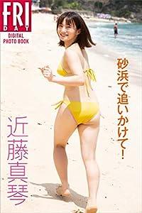 近藤真琴「砂浜で追いかけて!」 FRIDAYデジタル写真集