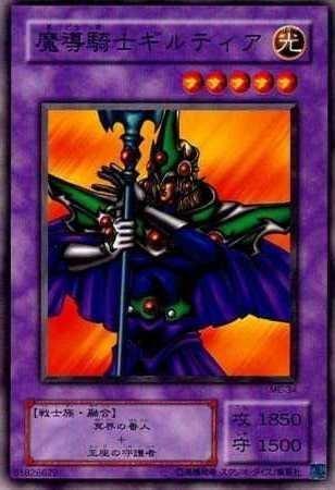 【シングルカード】遊戯王 魔導騎士ギルティア ME-34 ノ...
