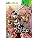円卓の生徒(特典なし) - Xbox360