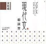 プログレス【読解・論点・探究】 現代文 総演習  実践編